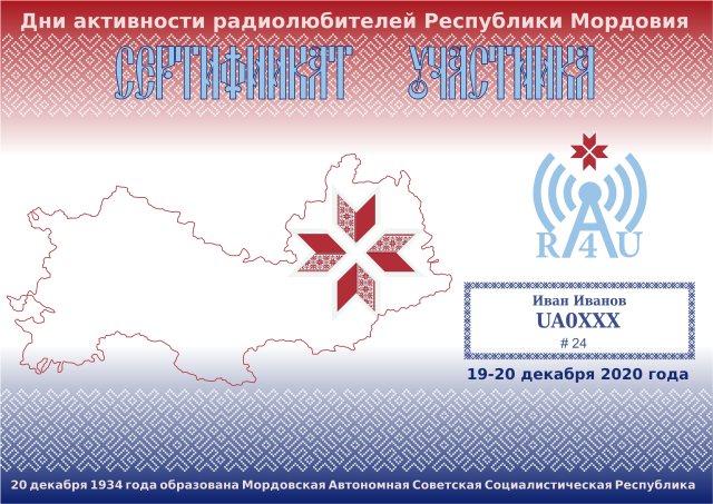 Проект сертификата к дням активности